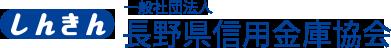 一般社団法人 長野県信用金庫協会